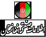اطلاعات صنعتی افغانستان